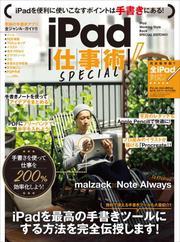 iPad仕事術! SPECIAL