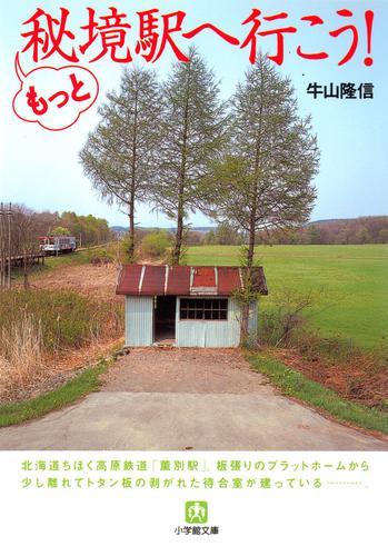もっと秘境駅へ行こう!(小学館文庫) / 牛山隆信