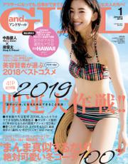 andGIRL(アンドガール)(2019年1月号)【読み放題限定】