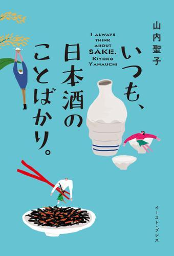 いつも、日本酒のことばかり。 / 山内聖子