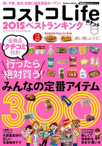 コストコLife 2015 ベストランキング ポケット / ゲットナビ編集部
