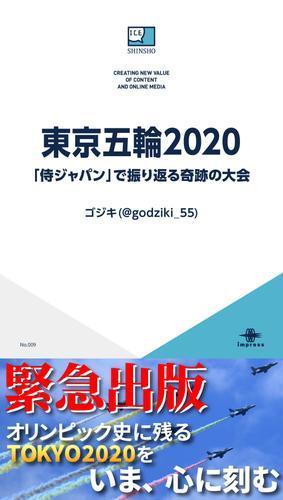 東京五輪2020 「侍ジャパン」で振り返る奇跡の大会 / ゴジキ(@godziki_55)