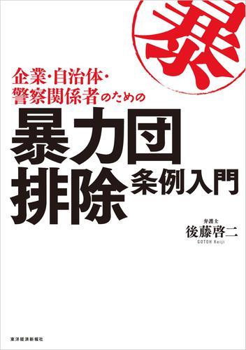 企業・自治体・警察関係者のための暴力団排除条例入門 / 後藤啓二