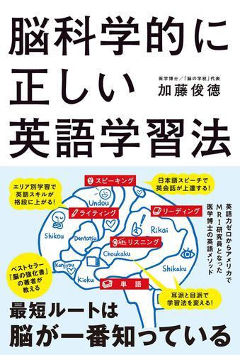 脳科学的に正しい英語学習法 / 加藤俊徳