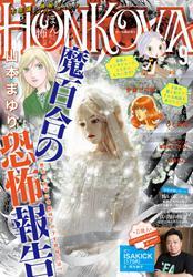 HONKOWA 2020年9月号 / HONKOWA編集部