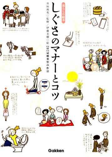 しぐさのマナーとコツ 暮らしの絵本 / 伊藤美樹