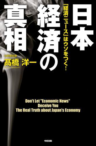 「経済ニュース」はウソをつく! 日本経済の真相 / 高橋洋一
