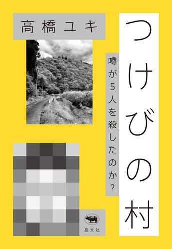 つけびの村 / 高橋ユキ
