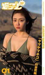 <週プレ PHOTO BOOK> 山谷花純「ヤマヤマネコ」