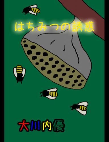 絵本「はちみつの誘惑」 / 大川内優