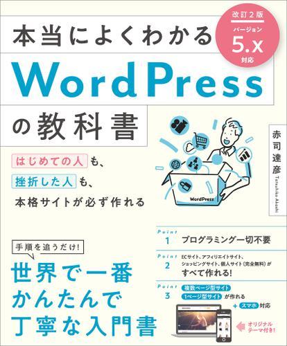 本当によくわかるWordPressの教科書 改訂2版 はじめての人も、挫折した人も、本格サイトが必ず作れる / 赤司達彦