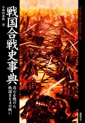 戦国合戦史事典 存亡を懸けた戦国864の戦い / 小和田泰経