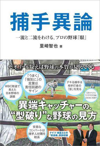 捕手異論 一流と二流をわける、プロの野球『眼』 / 里崎智也