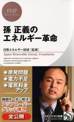 孫 正義のエネルギー革命 / 自然エネルギー財団