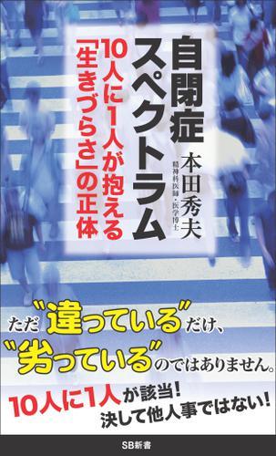 自閉症スペクトラム 10人に1人が抱える「生きづらさ」の正体 / 本田秀夫