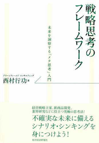 戦略思考のフレームワーク / 西村行功