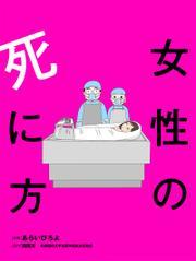 女性の死に方 分冊版 1 / あらいぴろよ