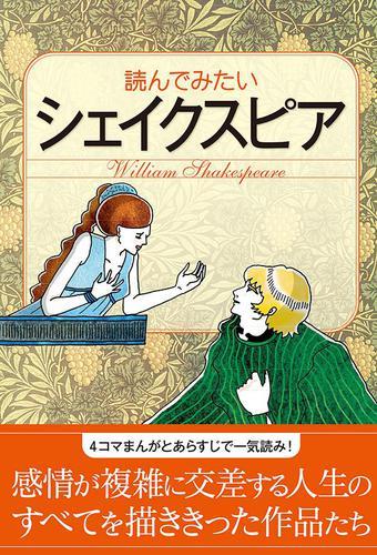 読んでみたいシェイクスピア / 菊池規悦