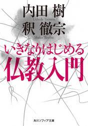 いきなりはじめる仏教入門 / 内田樹
