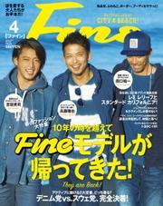 Fine(ファイン) (2017年4月号)