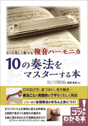 もっと美しく奏でる 複音ハーモニカ 10の奏法をマスターする本 / 田邊峯光