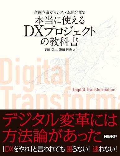 企画立案からシステム開発まで 本当に使えるDXプロジェクトの教科書 / 下田 幸祐