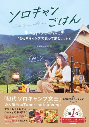 ソロキャンごはん natsucampの「ひとりキャンプで食って飲む」レシピ / natsucamp