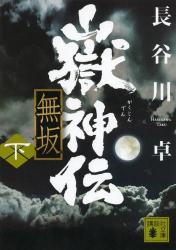 嶽神伝 無坂(下) / 長谷川卓