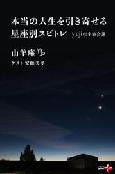 本当の人生を引き寄せる星座別スピトレ 山羊座 yujiの宇宙会議 / 安藤美冬