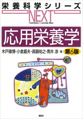 応用栄養学 第6版 / 木戸康博