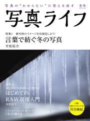 写真ライフ (2021年1月号) / 日本写真企画.