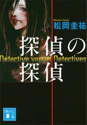 探偵の探偵 / 松岡圭祐