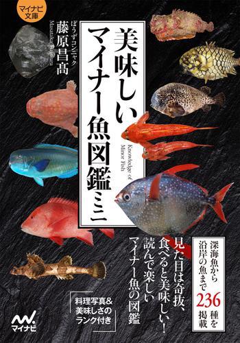 【マイナビ文庫】美味しいマイナー魚図鑑ミニ / ぼうずコンニャク 藤原昌高