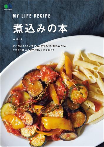 煮込みの本 / 中川たま