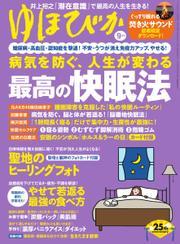 ゆほびか (2021年9月号) / マキノ出版