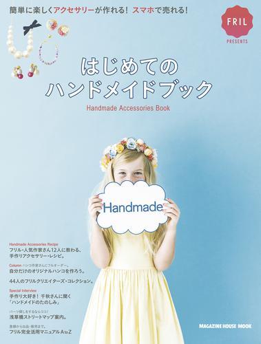 はじめてのハンドメイドブック / マガジンハウス
