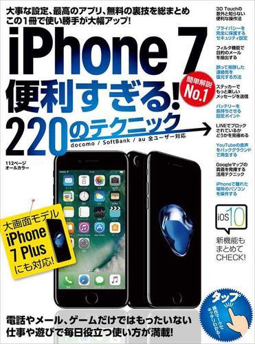 iPhone 7便利すぎる! 220のテクニック / standards