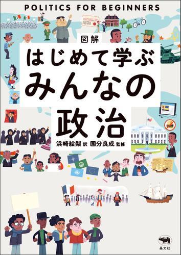 図解はじめて学ぶみんなの政治 / 浜崎絵梨