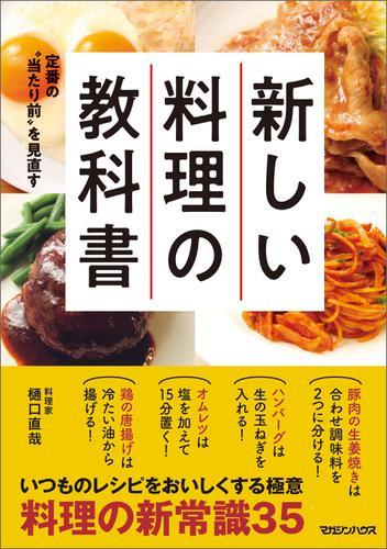 """定番の""""当たり前""""を見直す 新しい料理の教科書 / 樋口直哉"""