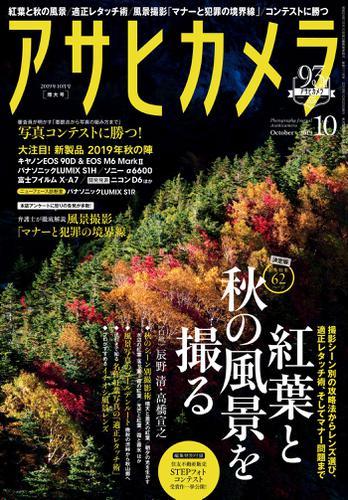 アサヒカメラ 2019年10月増大号 / アサヒカメラ編集部