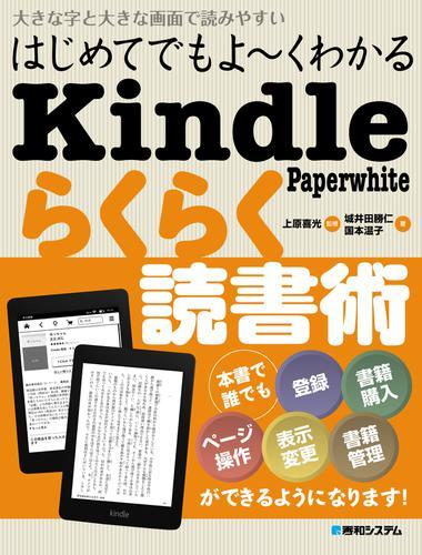 はじめてでもよーくわかる Kindle Paperwhite らくらく読書術 / 城井田勝仁
