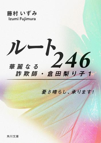 ルート246 華麗なる詐欺師・倉田梨り子1 憂さ晴らし、承ります! / 藤村いずみ