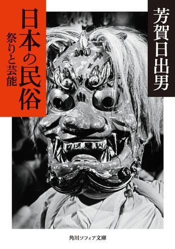 日本の民俗 祭りと芸能 / 芳賀日出男