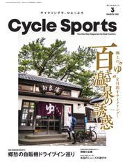 Cycle Sports(サイクルスポーツ) (2021年3月号) / 八重洲出版
