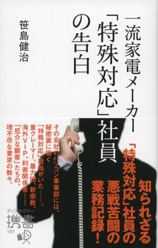 一流家電メーカー「特殊対応」社員の告白 / 笹島 健治
