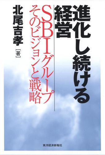 進化し続ける経営―SBIグループそのビジョンと戦略 / 北尾吉孝