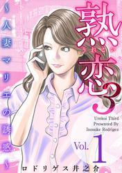熟恋3~人妻マリエの誘惑~ 1巻 / ロドリゲス井之介