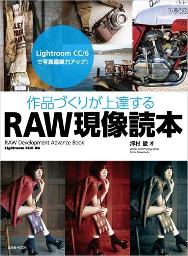 作品づくりが上達するRAW現像読本 / 澤村徹