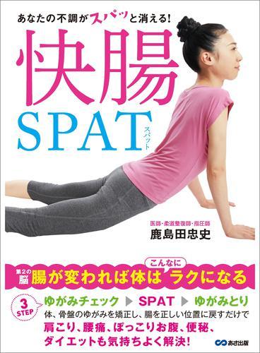 あなたの不調がスパッと消える!快腸SPAT―――【第2の脳】腸が変われば体は「こんなに」ラクになる / 鹿島田忠史