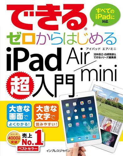 できるゼロからはじめるiPad Air/mini超入門 / できるシリーズ編集部